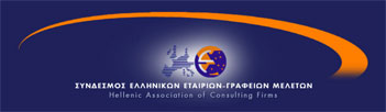 SEGM, Hellenic Association of Consulting Firms